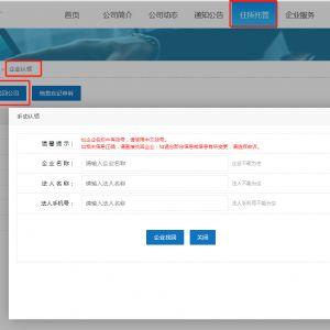 深圳前海续约企业认领办理流程及资料